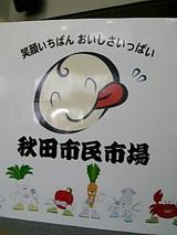 20060605秋田市民市場看板