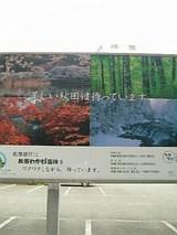 20060602秋田県の四季の看板