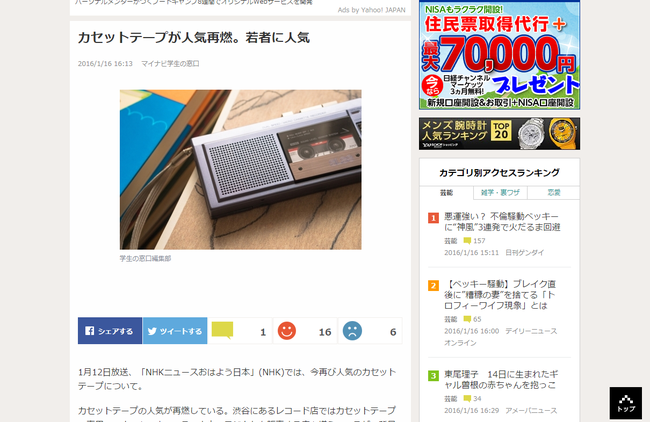 jp_news_20160116-32139120-mynavis