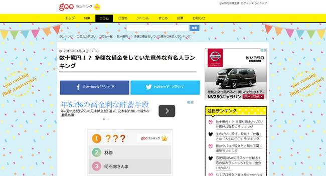 jp_column_article_2331_