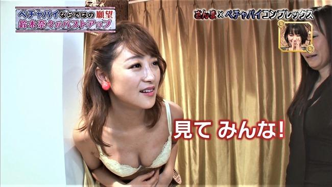 【朗報画像】鈴木奈々さん、自慢のバストを披露するww