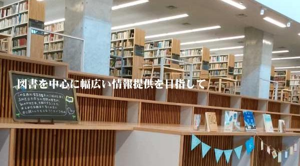 高知県立大「新しい図書館、前より小さく造っちゃった」 → 蔵書3万8千冊を燃やす 絶版本も多数