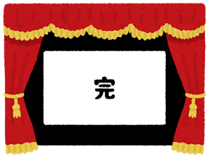 gekijou_end_kan