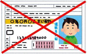 menkyo-teishi-300x187