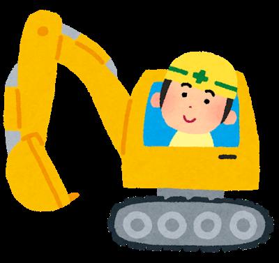 【悲報】油圧式ショベルの掘削パーツになぜか乗っていた男性(48)、4mの高さから転落し死亡