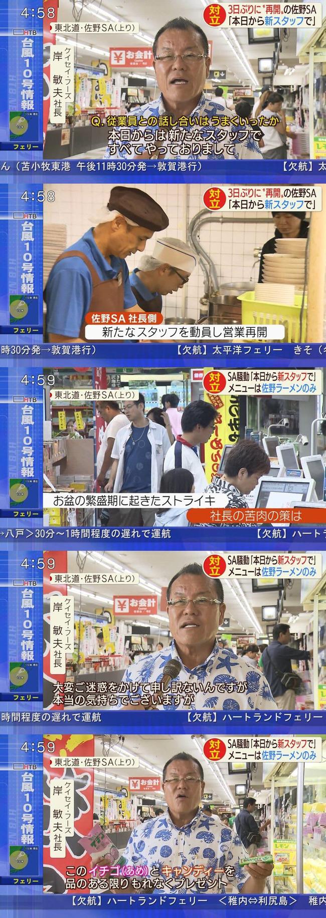 【朗報】佐野SA、ストライキを完全無視し、新規スタッフで何事も無く営業開始!