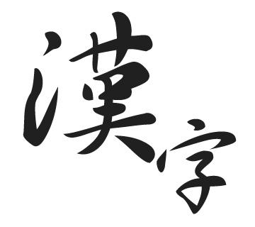 kanji_logo
