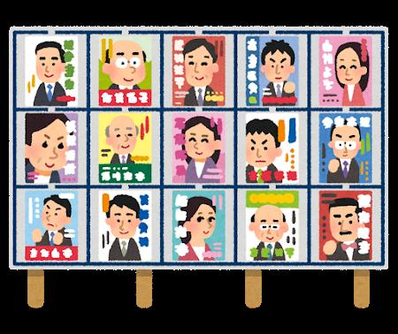 senkyo_keijiban_poster
