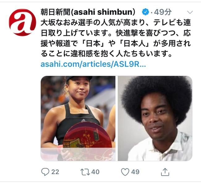 朝日新聞「大坂なおみの応援や報道で「日本」「日本人」が多用されることに違和感を抱く人達もいます」