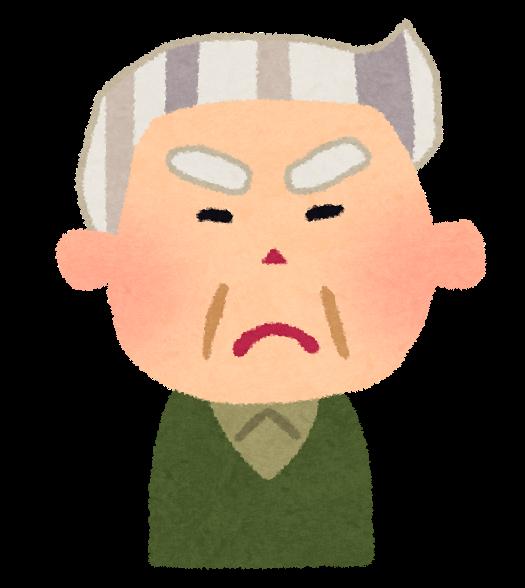 老人のモラル低下が酷い
