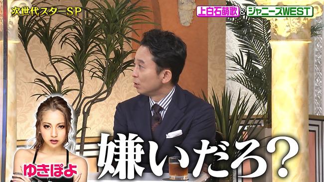 【画像】有吉「ゆきぽよのこと嫌いだろ」みちょぱ「一緒にすんじゃねえよ!」