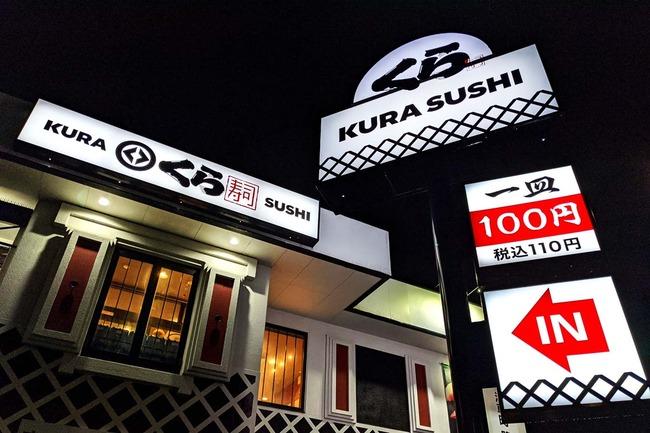 kurazushi-201019-01