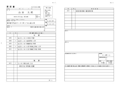 Japanese_style_resume