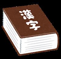 dictionary2_kanji2 (1)