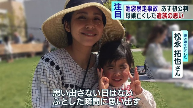 飯塚幸三の家族「ぶっちゃけあいつ糞野郎だから逮捕されて欲しかった。」