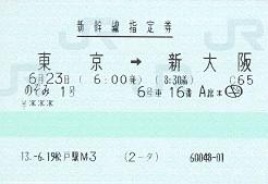 mars-shitei-kan