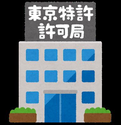 hayakuchi_tokyo_tokkyo