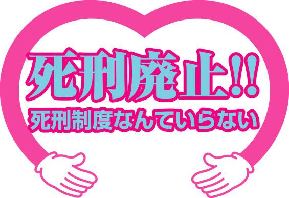 rogo_shikeihaishi