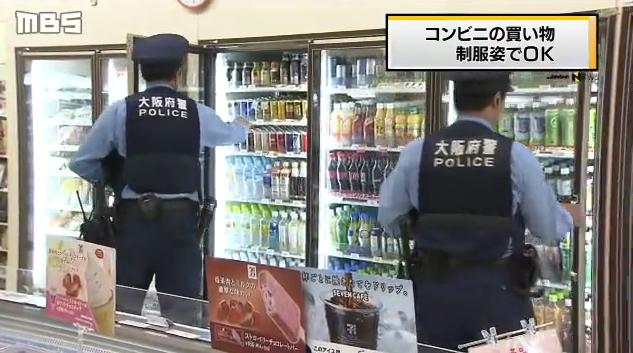 警官が休憩時間にパトカーでコンビニ買い物するのっていいの?