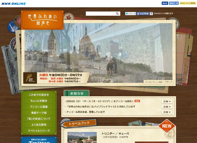 jp_sekaimachi_
