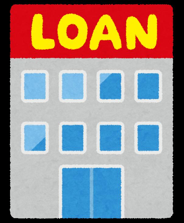building_money_loan