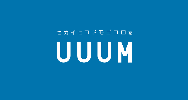 UUUM_kodomogokoro