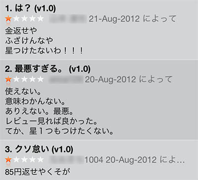 appstore-fake-app-review-05