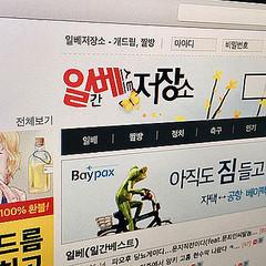 韓国の掲示板「イルベ」で使われている用語で打線組んだった