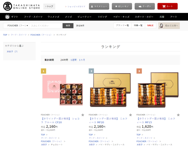 jp_shopp