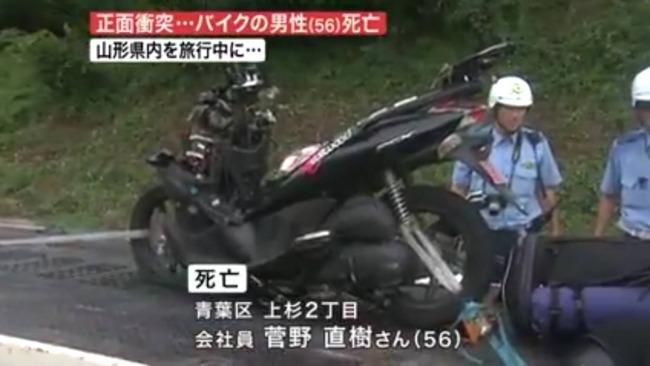 車カスの老害ミサイルがセンターライン超えて旅行中バイクにど真ん中クリーンヒットし死亡させる。