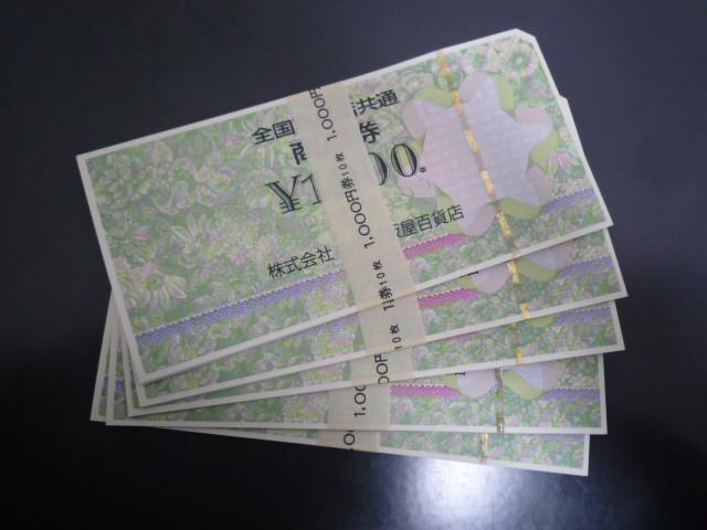 お前らが俺の会社の歳下女の子だとして急に俺に商品券5万円渡されたらどうする?