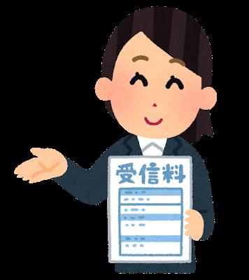 NHK会長「番組の質が落ちたら困るから受信料値下げはしない」