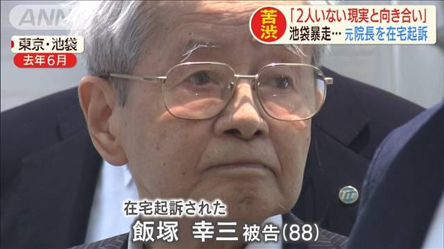 【速報】飯塚幸三さん「車に何らかの異常が起きて暴走した。」