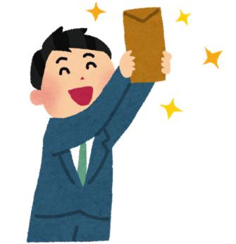 ニュース「今年のボーナスの平均は90万円です」俺「!!?wwwwwww!!?!?!?wwwwwww」