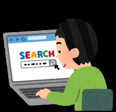 computer_search_kensaku