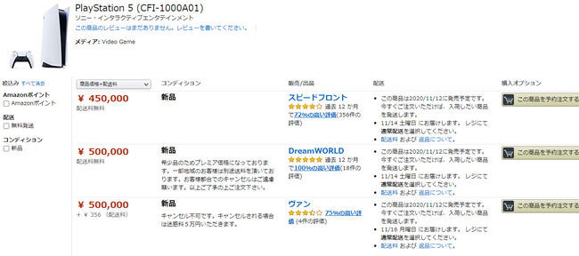 PS5_tenbai001