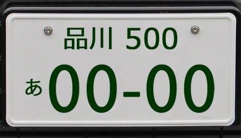 nm13-sinagawa