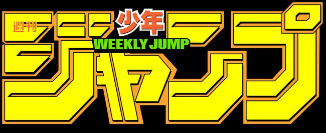 1200px-Weekly_Shonen_Jump_logo.svg