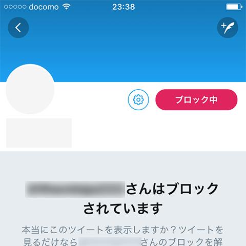 twitter-block27