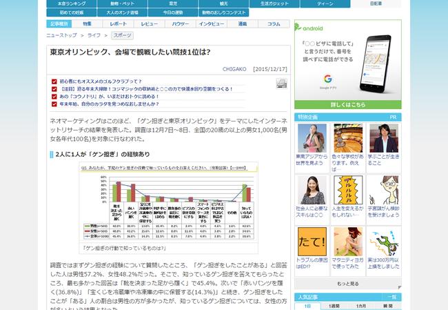 jp_news_2015_12_17_156_