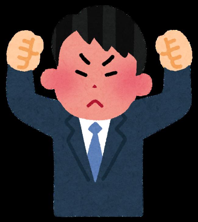 businessman7_angry (1)