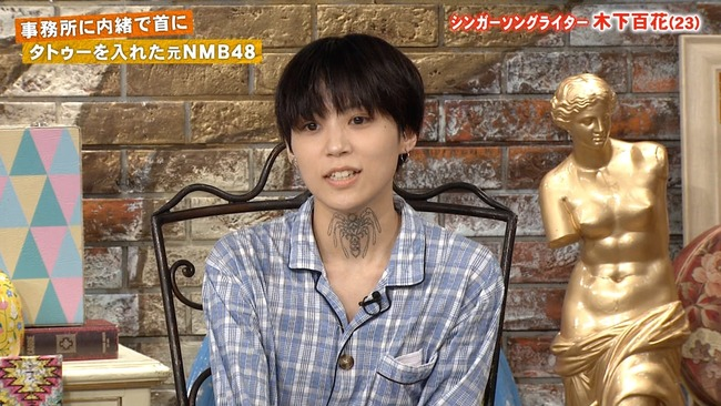【画像】元NMB48さん、幻影旅団入りww