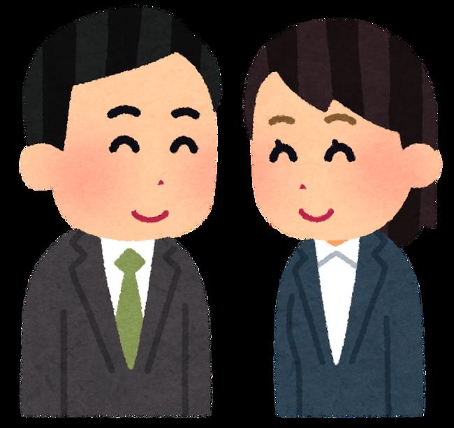 couple_egao_businessman_woman