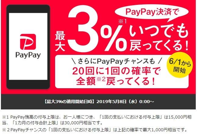 l_ky5622_PayPay-02