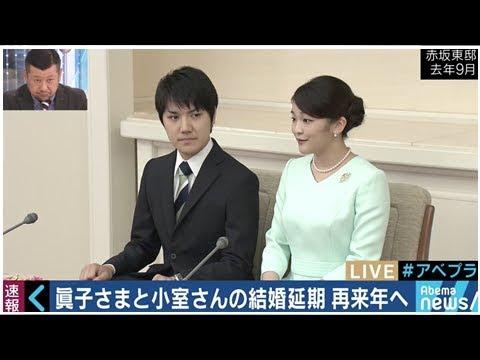 【速報】小室圭さんの婚約を宮内庁が否定 「現時点で婚約状態ではない」