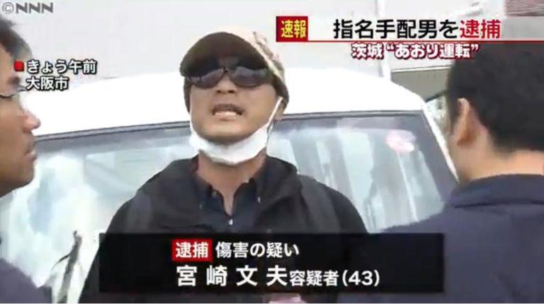 茨城 あおり 運転 逮捕