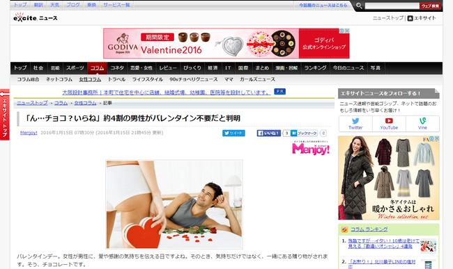 jp_News_woman