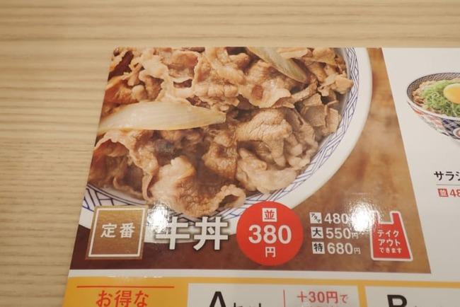sirabee20181023yoshinoya001-768x513