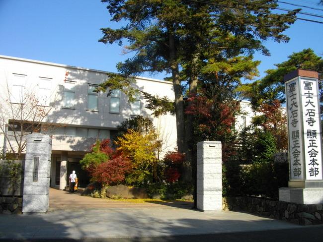 Fuji_Taisekiji_Kenshokai_Headquarters