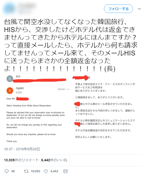 台風で韓国旅行に行けなくなりHISがホテル代は返金出来ないと回答 → 韓国ホテル「請求してないよ」